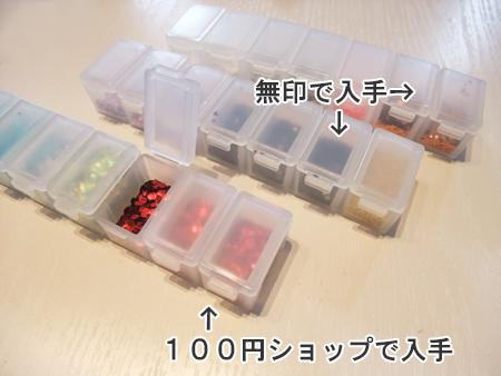 もちろん、無印さんでは100円ではなく、倍の200円。
