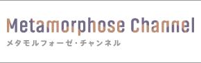 Metamorphose Channel メタモルフォーゼ・チャンネル