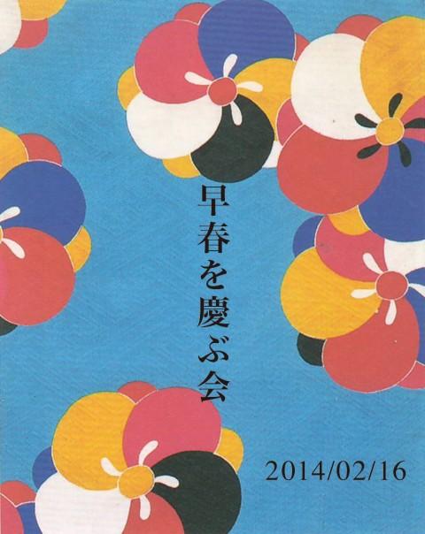 「早春を慶ぶ会 –能とピアノとSpring Amuse–」by イカス*キモノ を2月16日に開催♪