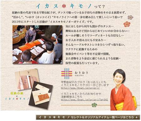 ikasukimonobana